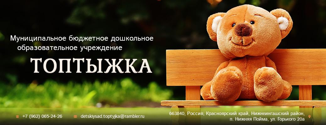 Муниципальное бюджетное дошкольное образовательное учреждение Нижнепойменский детский сад «Топтыжка»